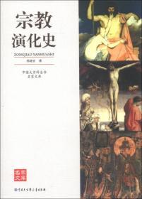 中国大百科全书名家文库:宗教演化史