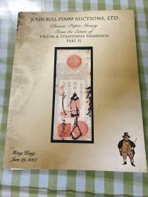 John Bull Stamp Auctions, Ltd:Chinese Paper Money (JUNE 29,2007)