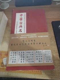 中国古典名句