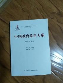 中国教育改革大系:职业教育卷(小16开)好丽友袋
