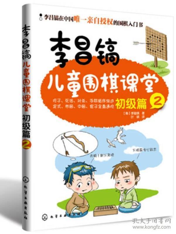 初级篇-李昌镐儿童围棋课堂-2