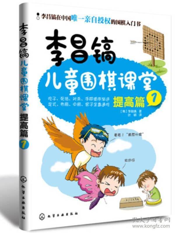 李昌镐儿童围棋课堂 提高篇 1