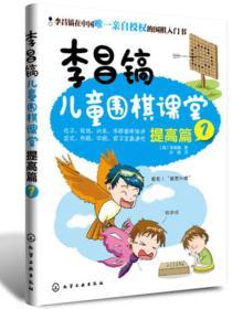 提高篇-李昌镐儿童围棋课堂-7
