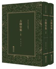 清末民初文献丛刊:古微堂集(全两册)