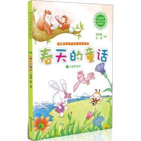 春天的童话-幼儿文学阅读启蒙名家绘本-注音美绘本