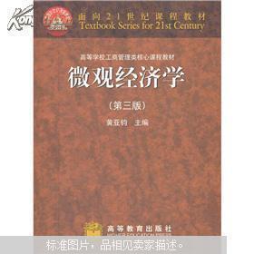 微观经济学 黄亚钧 第三版 9787040264968 高等教育出版社
