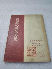 《儿童心理的发展》稀少!人民教育出版社 1953年1版3印 平装1册全