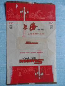 老烟标——上海··