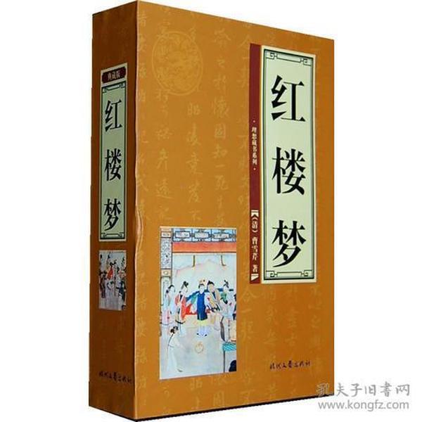 红楼梦(全四卷)