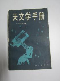 天文学手册  一版一印