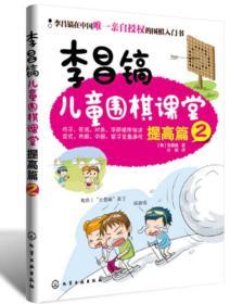 提高篇-李昌镐儿童围棋课堂-2