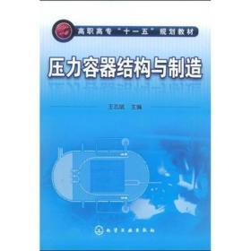 压力容器结构与制造
