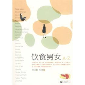长篇小说:饮食男女A-Z