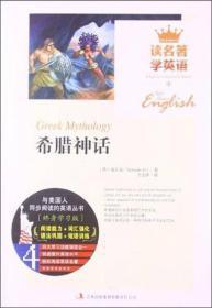读名著学英语:希腊神话