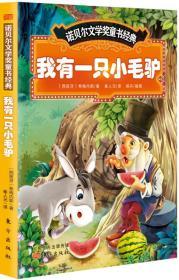 诺贝尔文学奖童书经典:我有一只小毛驴