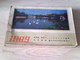 1989年 年历画