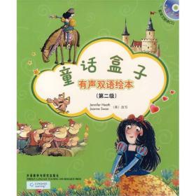童话盒子(第2级)