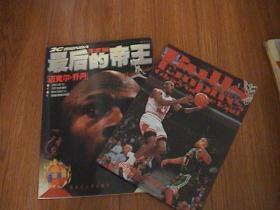 迈克尔乔丹20世纪NBA最后的帝王