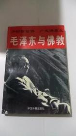 毛泽东与佛教