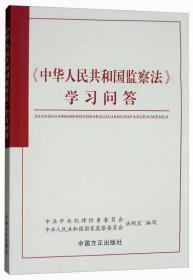 《中华人民共和国监察法》学习问答