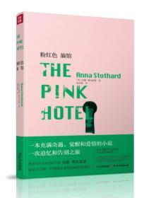 粉红色旅馆