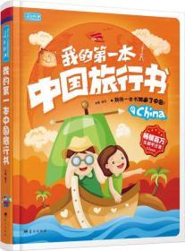 彩书坊:我的第一本中国旅行书(1卷)