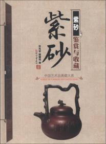 中国艺术品典藏大系(第1辑):紫砂鉴赏与收藏