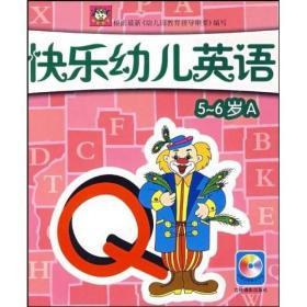 快乐幼儿英语(4~5岁A-B/5~6A-B)