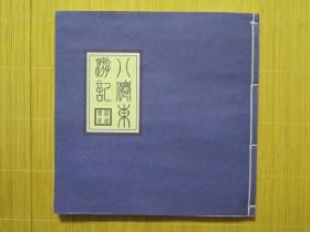 八仙东游记(线装竖排本,山东省集邮公司出品)