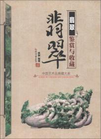中国艺术品典藏大系(第1辑):翡翠鉴赏与收藏