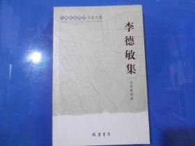 广西社会科学专家文集   李德敏集   正版现书