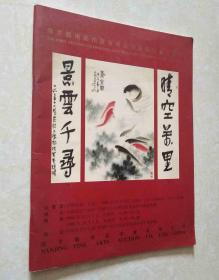 南京艺术品拍卖有限公司首届拍卖交易会-中国书画 古玩