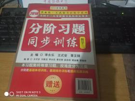 金榜图书2018李永乐·王式安考研数学复习全书:分阶习题同步训练 数学三