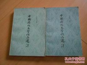 中国历代文学作品选简编本