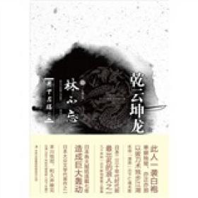 丹下左膳·乾云坤龙(上)