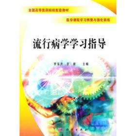 流行病学学习指导 罗家洪李健 科学出版社 9787030298331