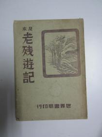 足本 老残游记(全一册)民国三十七年版