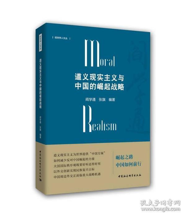 道义现实主义与中国的崛起战略