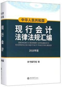 中华人民共和国现行会计法律法规汇编2018年  立信会计出版社 9787542957108