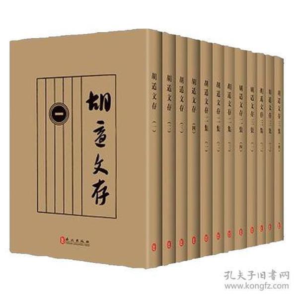 胡适文存(全十二册