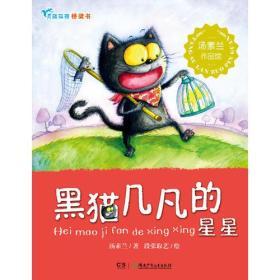 汤素兰作品馆 蓝狐狸桥梁书·黑猫几凡的星星