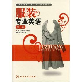 服装专业英语(第2版)