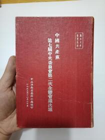 中国共产党第七届中央委员会第二次全体会议决议----1956年印刷----32开精装