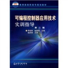 教育部高职高专规划教材:可编程控制器应用技术实训指导