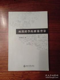 【正版】两汉经学的历术背景