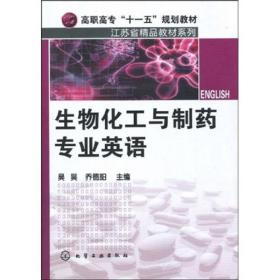 生物化工与制药专业英语
