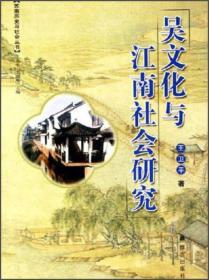 苏南历史与社会丛书:吴文化与江南社会研究