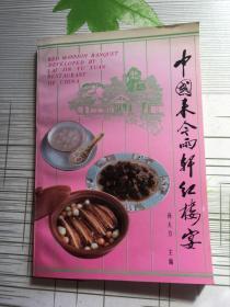 中国来今雨轩红楼宴