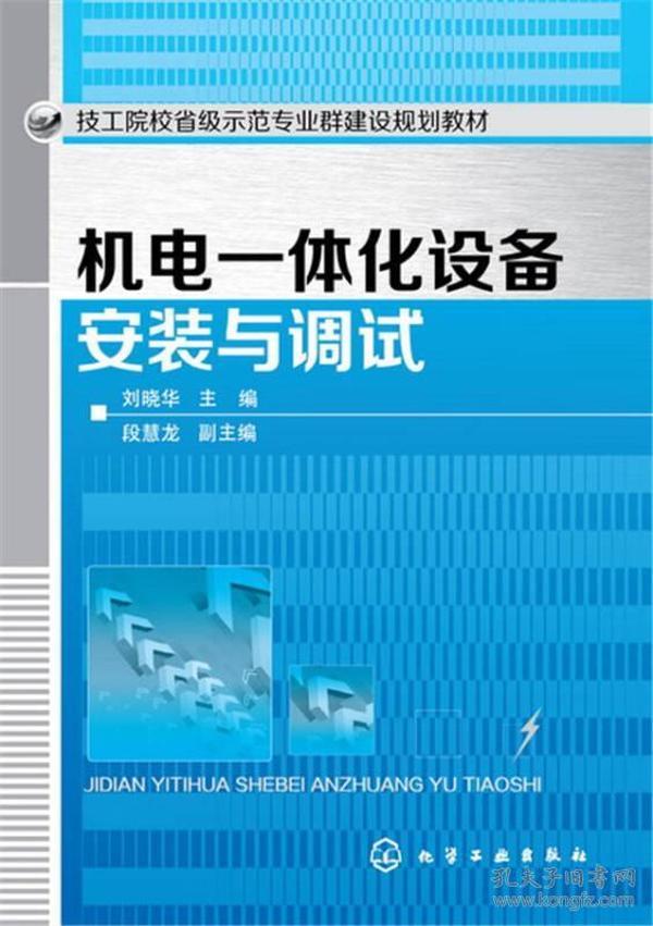 机电一体化设备安装与调试