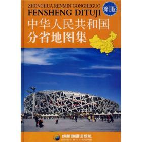 中华人民共和国分省地图集(修订版)